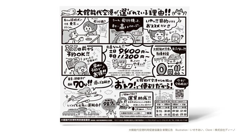 大館能代空港 新聞広告