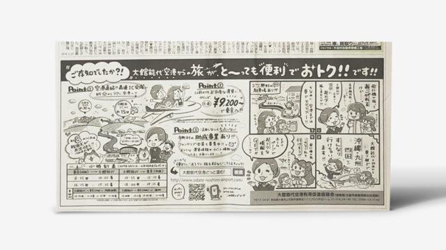 大館能代空港利用促進協議会様/新聞広告