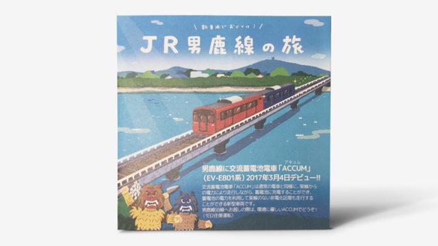 JR男鹿線の旅_表紙