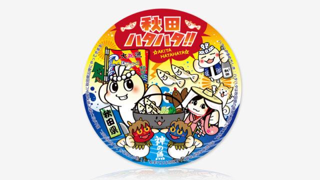 秋田県県魚PR「ハタハタステッカー」