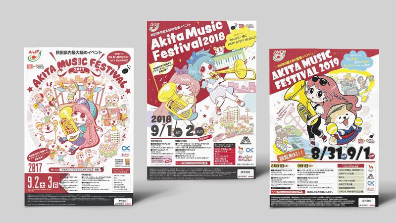 アキタミュージックフェスティバル パンフレット