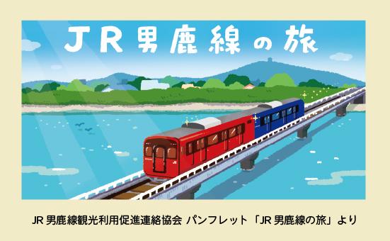 JR男鹿線の旅