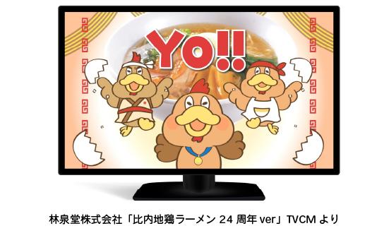 林泉堂 比内地鶏ラーメン24周年CM
