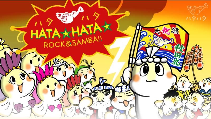秋田HATA☆HATA☆ROCK&SAMBA!!