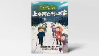 冊子「上小阿仁村のお宝」