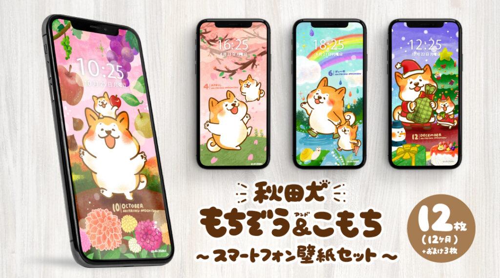 秋田犬もちぞう&こもちスマートフォン壁紙セット