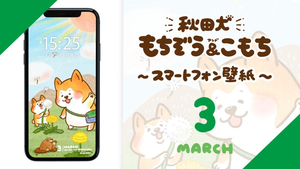 【3月】秋田犬もちぞう&こもち スマホ壁紙
